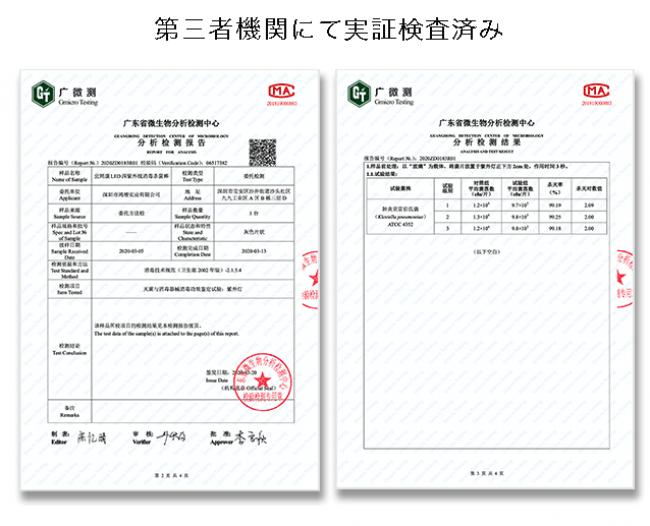 除菌器の公的機関の除菌証明書