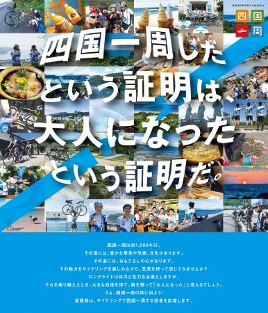 〈四国一周サイクリングChallenge!-2019-〉