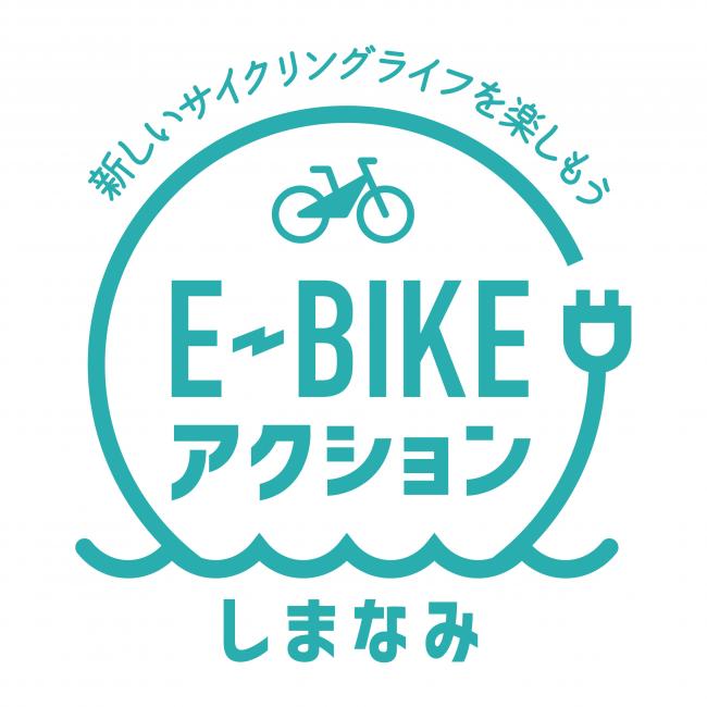〈E-BIKEアクションしまなみ〉ロゴマーク
