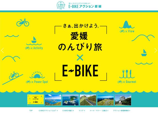 〈E-BIKEアクション愛媛〉ポータルサイト
