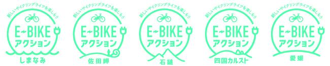〈E-BIKEアクション〉左からしまなみ、佐田岬、石鎚、四国カルスト、愛媛(県内各地)
