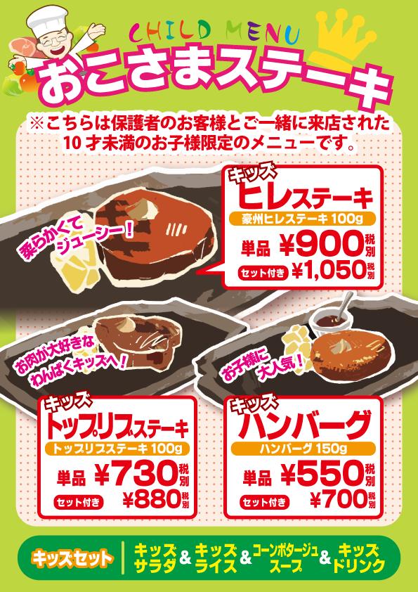 いきなり ステーキ