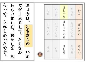 【国語画面例】