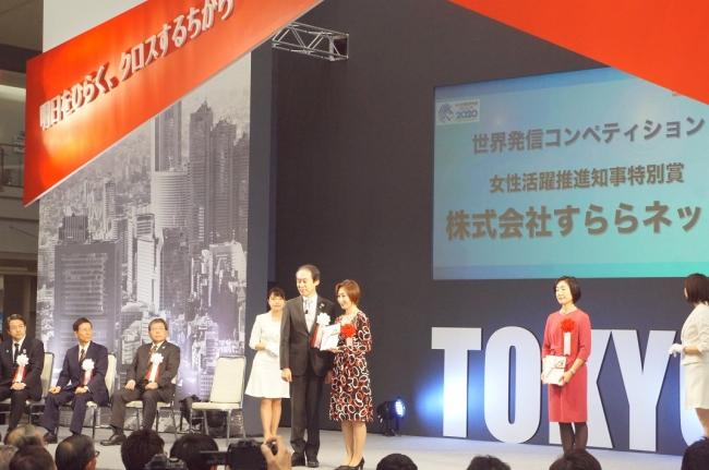 受賞の様子:女性活躍推進知事特別賞