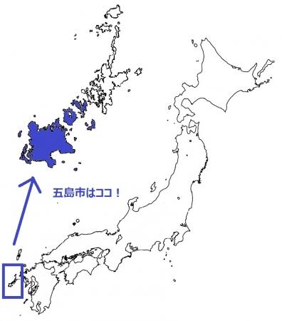 長崎県五島市位置図