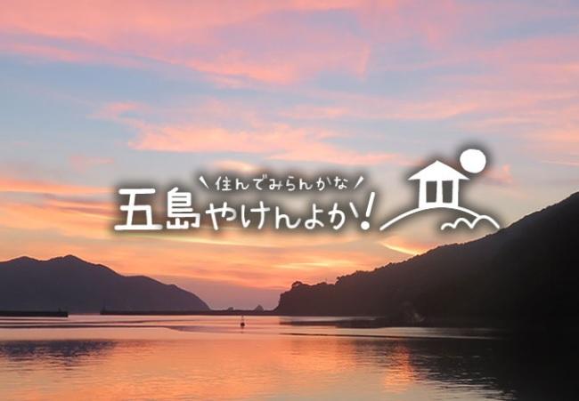 五島市移住定住促進サイトトップページ
