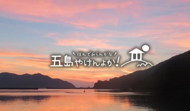 HP「五島やけんよか」トップページ