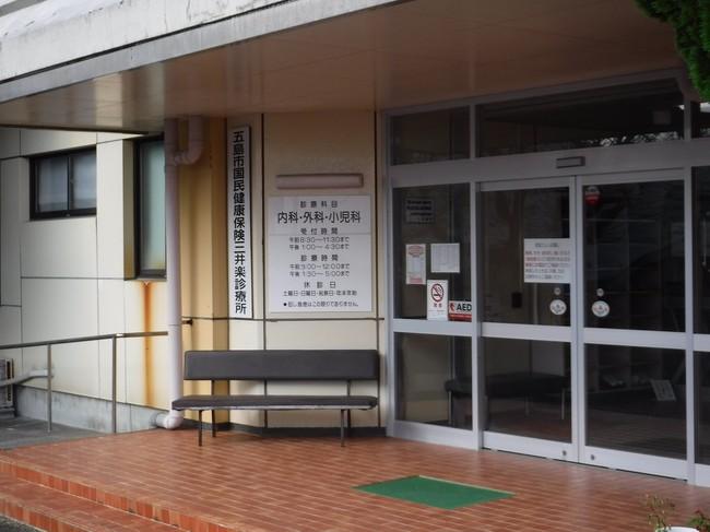 三井楽診療所