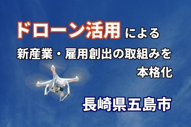 長崎県五島市が、ドローン活用による新産業・雇用創出の取組みを本格化