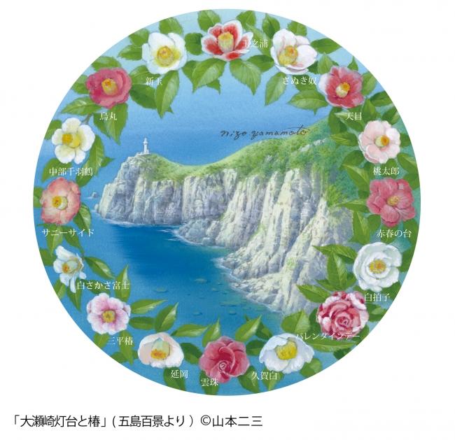 大瀬崎灯台と椿