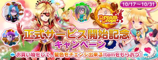 【Dream Drops】本日10月17日より正式サービス開始!「正式サービス開始記念キャンペーン」開催