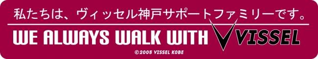 ヴィッセル神戸サポートファミリー(アリストンホテル神戸)