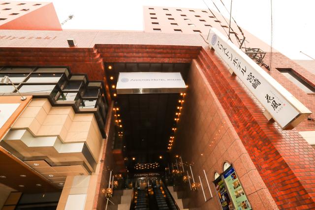 アリストンホテル宮崎 入口