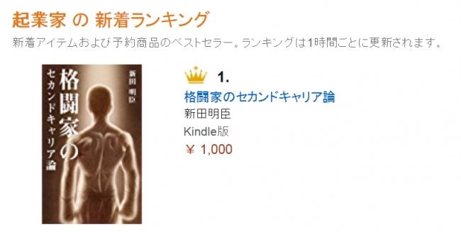 刊行後すぐにAmazon Kindle 新着「起業家」ランキング1位に
