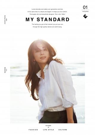 『23区』MY STANDARD表紙