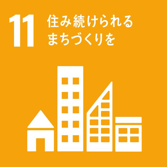 (福)愛宕福祉会は持続可能な目標 (SDGs)を支援しています。