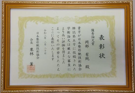 優秀論文賞の賞状