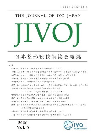 受賞論文が掲載された「日本整形靴技術協会雑誌」