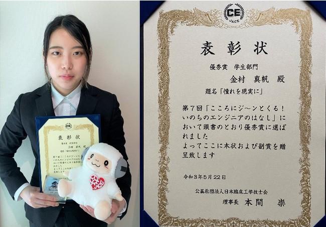 臨床技術学科4年生の金村真帆さん