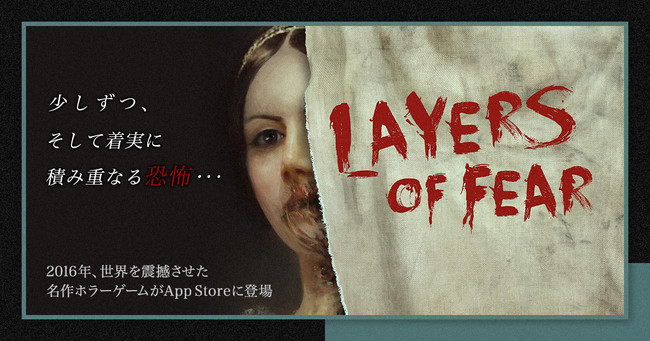 『Layers of Fear』