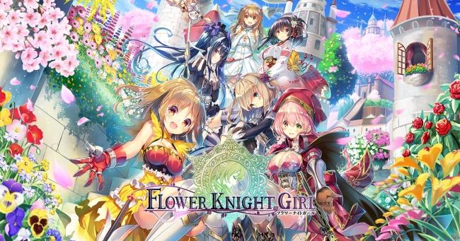 dmm games flower knight girl ついにスマートフォン版配信開始