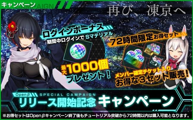 東京 ネクロ スーサイド ミッション 【凍京NECRO(東京ネクロ)】リセマラ当たり最強星5キャラランキング