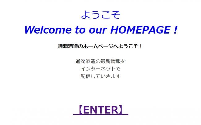 シンプルな入り口ページ。入り口はまさに慣れ親しんだ90年台のホームページそのもの
