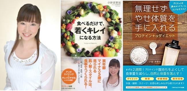 新刊「無理せずやせ体質を手に入れる」も大好評の人気料理研究家:小針衣里加さん
