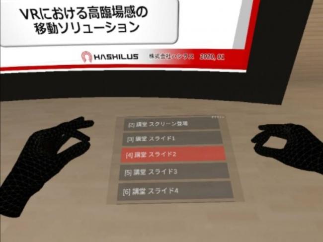 コントローラーなしでページ送りやページ戻りなどの操作が可能