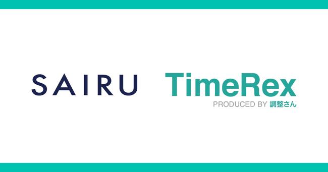 株式会社才流が日程調整自動化サービス『TimeRex』を活用