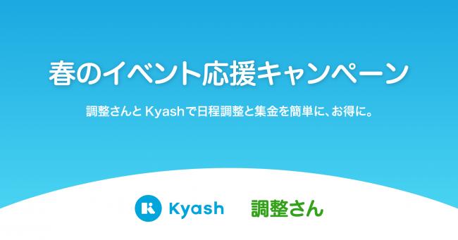 Kyash・調整さん『春のイベント応援キャンペーン』