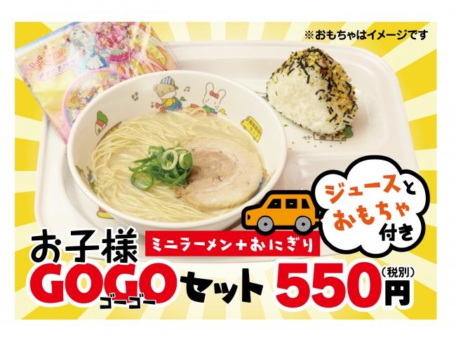 お子様GOGOセット 550円(税別)