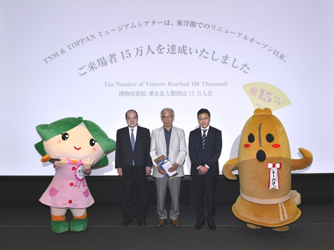 記念品贈呈の様子、東博公式キャラクターのユリノキちゃんとトーハクくんも駆けつけてくれました! 左からユリノキちゃん、銭谷館長、吉田さん、矢野本部長 、トーハクくん