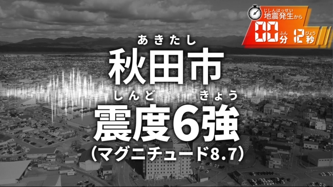 津波シミュレーション動画