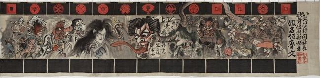 河鍋暁斎画「新富座妖怪引幕」(早稲田大学演劇博物館所蔵)