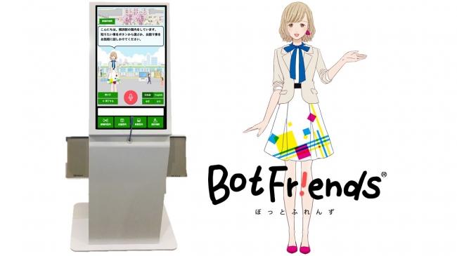 「BotFriends(R) Vision」 (C) Toppan Printing Co., Ltd.