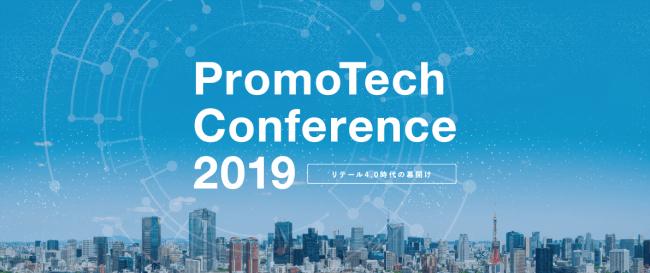 「PromoTech Conference2019」