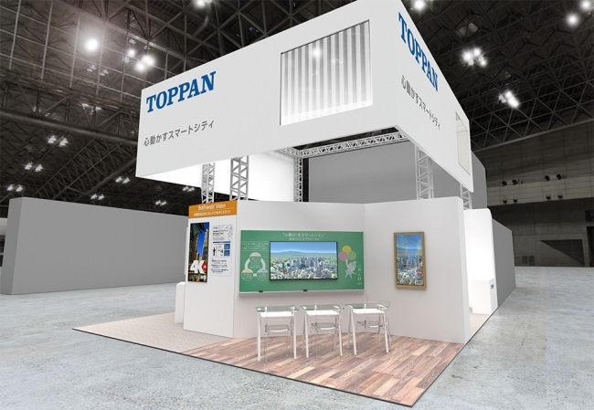 凸版印刷ブースのイメージ (C) Toppan Printing Co., Ltd.
