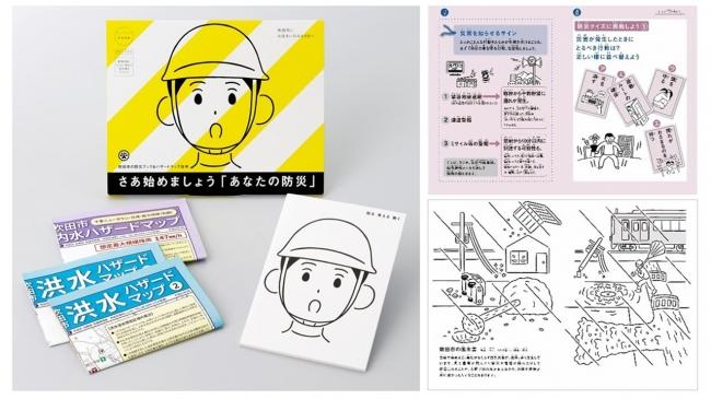 (左)市民へ配布する防災ブック、ハザードマップ、梱包用の箱  (右)防災ブックの内容(一部抜粋)