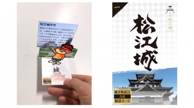 城下町松江AR解説カード