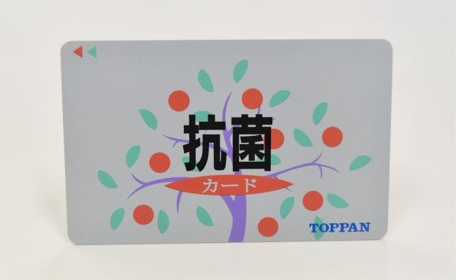 抗菌剤入りカード  Toppan Printing Co., Ltd.