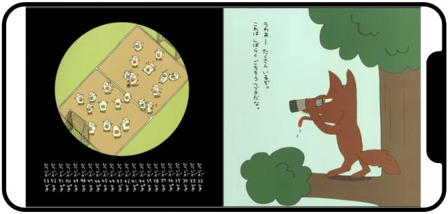 (C)KISHIRA Mayuko  絵本閲覧ページ(見開き閲覧可能) 電子絵本・児童書配信サービス「えほんほーだい(TM)」画面イメージ