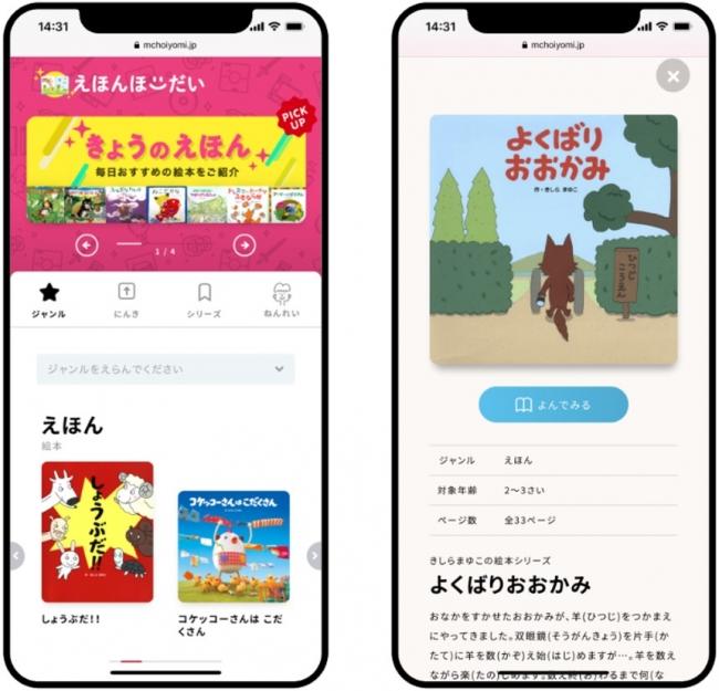 TOPページ(左)絵本紹介ページ(右)  電子絵本・児童書配信サービス「えほんほーだい(TM)」画面イメージ