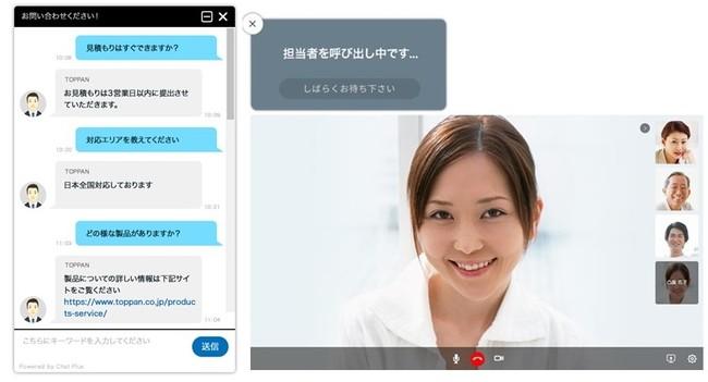 (左)テキストチャットイメージ (右)ビデオ会議イメージ  © Toppan Printing Co., Ltd.