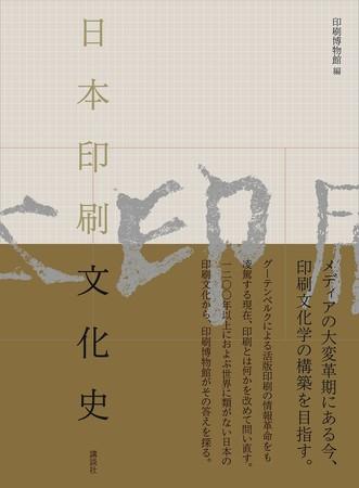 『日本印刷文化史』