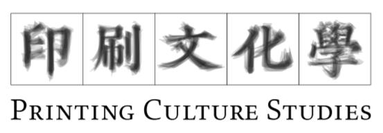 「印刷文化学」のロゴマーク