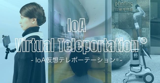 「IoA仮想テレポーテーション®」イメージ © Toppan Printing Co., Ltd.