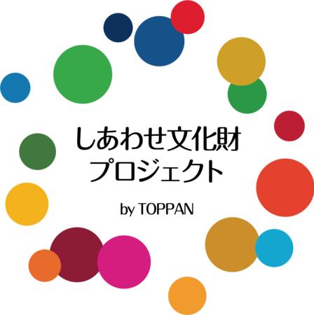 「しあわせ文化財プロジェクト」ロゴマーク