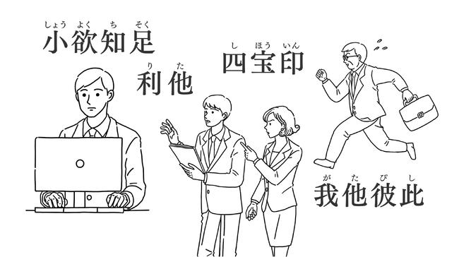 コンテンツイメージ © Toppan Printing Co., Ltd.