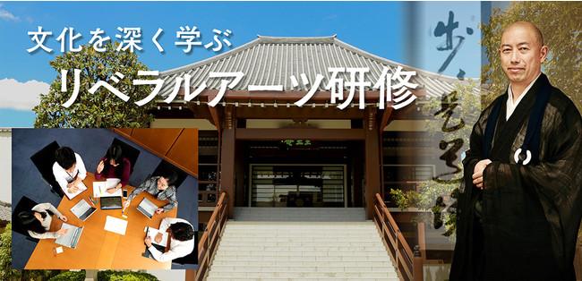 研修プログラム「禅による内省とチームビルディング(東京・全生庵)」イメージ
